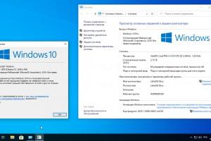 Сравнение версий Windows 10