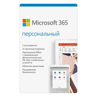 Купить Microsoft Office 365 Персональный PC / MAC
